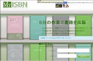 MyISBNのトップページです