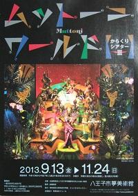 500円で感動体験!からくりシアター「ムットーニ展」@八王子