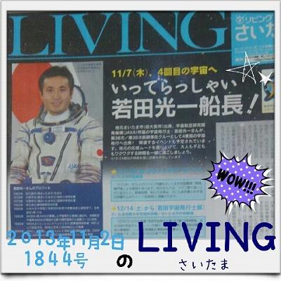 2013.11.2号の LIVING新聞