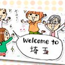 楽しい毎日! 埼玉ブロガーズ