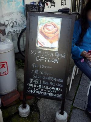 CEYLON シナモンロール