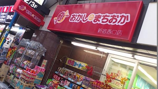 の おか おかし まち おかしのまちおか 日本橋店