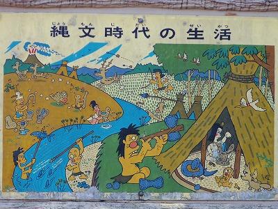 ギャートルズ  松渓公園