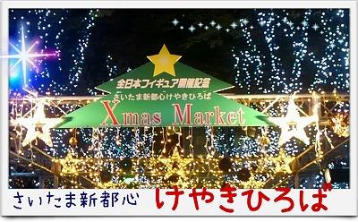 新都心クリスマスマーケット
