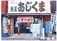 野田醤油ラーメン 麺屋 あじくま
