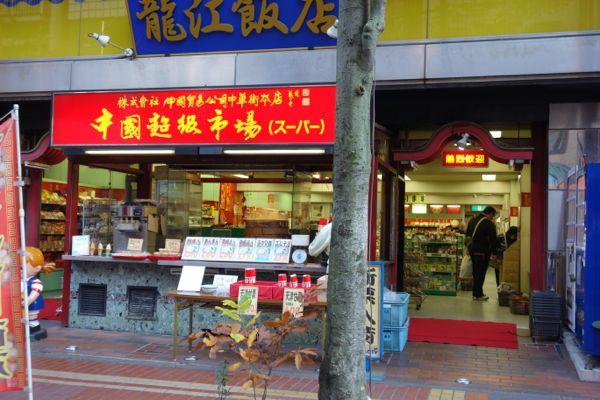 横浜中華街の暮らし