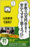 hanawa_newbook