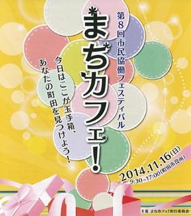 町田の地域団体が参加する市民のお祭り「まちカフェ!」11/16(日)開催!
