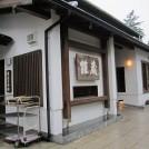 平日10食限定ランチがおすすめ!石川酒造の和食・そば処「雑蔵」