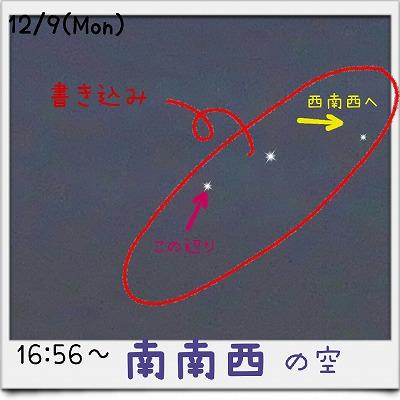 ISS観測&移動