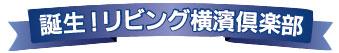誕生!リビング横濱倶楽部