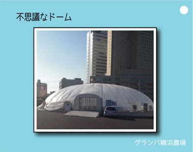 みなとみらいに不思議なドームが出現!!