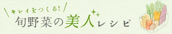 ベジX'Masローフ【旬野菜の美人レシピ】