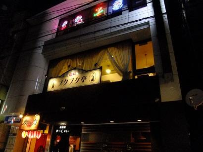 日吉の昔ながらの洋食屋さん・プクプク亭