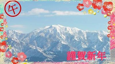 午・謹賀新年・雪山