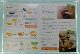 クイックオムレツ・アレンジレシピ