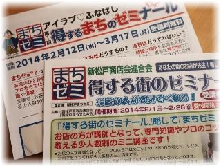 県内では新松戸や船橋でも開催されてます