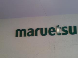 今週末はTポイントでお得をゲット!「マルエツ国分寺南口店」