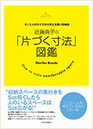 近藤典子の「片づく寸法」図鑑