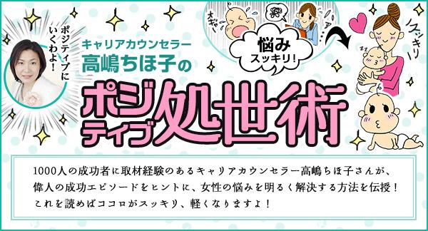 「気まずい空気」の打ち破り方は、上村愛子に学べ!