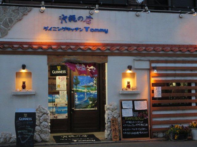 あざみ野で、気軽に楽しめる沖縄料理