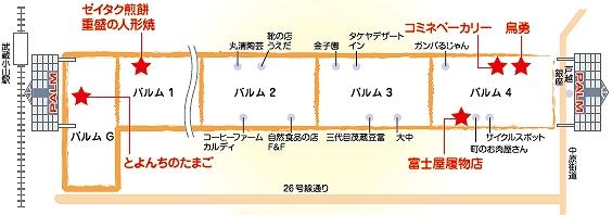 商店街,食べ歩き,東京,下町,おすすめ,画像