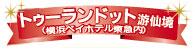 おいしい横濱めぐり 5月6月参加者募集