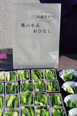 勝山水菜fff