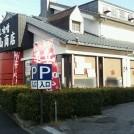 味噌にこだわるラーメン店~麺場芝山商店に行ってきました