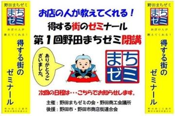 第1回野田まちゼミは、3月1日で閉講しました