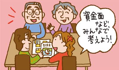 3/16(日)日本最大級の不動産・住宅情報サイト「HOME'S」が解説する住宅セミナー