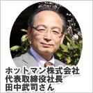 【第2回】ホットマン株式会社 代表取締役社長 田中武司さん