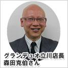 【第3回】グランデュオ立川 店長 森田克伯さん