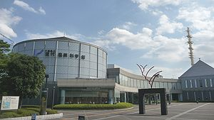 300px-Chiba_Museum_of_Science_and_Industry
