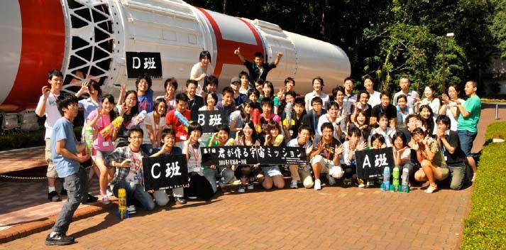 高校生が「科学研究」を体験! 2014年「きみっしょん」参加者募集 JAXA宇宙教育センター・JAXA宇宙科学研究所