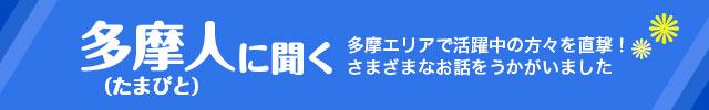 【多摩人に聞く】株式会社シーズプレイス 代表取締役社長 森林育代さん・取締役 岩下光明さん(前編)