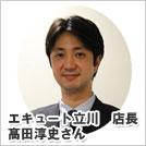 【第4回】エキュート立川 店長 髙田淳史さん