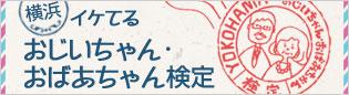 横浜イケてるおじいちゃん・おばあちゃん検定