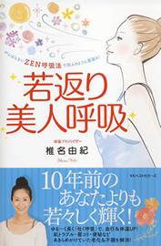 3月22日発売『若返り美人呼吸~がんばらないZEN呼吸法で別人のように若返る!』(KKベストセラーズ)1200円(本体価格)