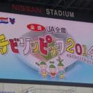 こどもの日のイベント『チビリンピック2014』