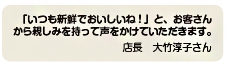 JA横浜「ハマッ子」直売所 本郷店