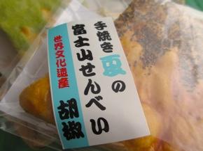 1405_fujisen3