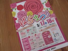 1405_rosefes1