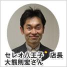 【第5回】セレオ八王子 店長 大熊則宏さん