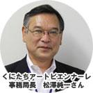 【第6回】くにたちアートビエンナーレ事務局長 松澤純一さん