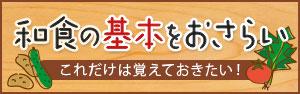 和食の基本をおさらい