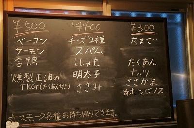 燻製ワールドな立飲みバル コックダイナー 離 @船橋