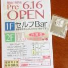 漢方で元気になろう! 大宮駅東口に「KAMPO煎専堂」とセルフBarオープン