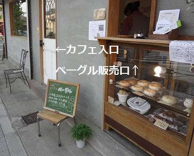 日野ワンコ店内OKカフェスピネル