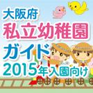 【大阪府私立幼稚園ガイド】2015年入園予定のママはこちらをチェック